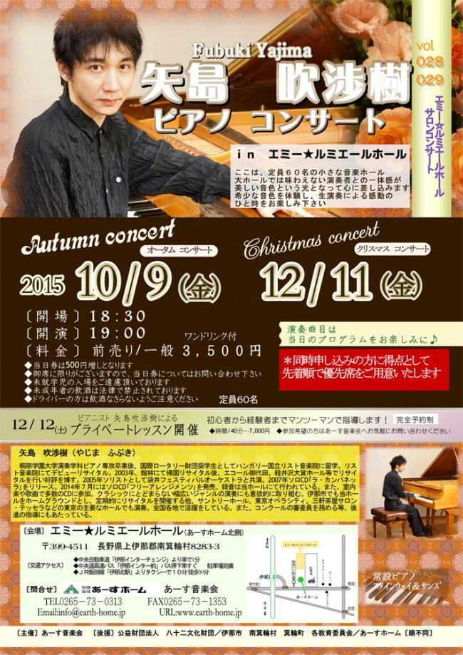 concert2015_fubuki