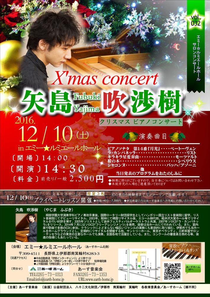 concert_fubuki_2016